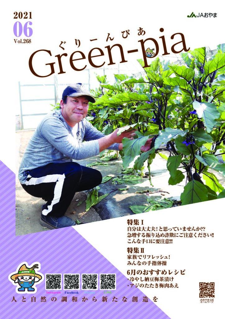 ぐりーんぴあ 2021年6月号発行Vol.268
