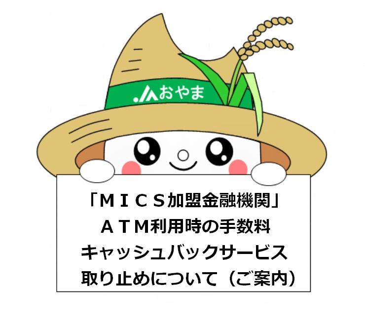 「MICS加盟金融機関」ATM利用時の手数料キャッシュバックサービス取り止めについて(ご案内)