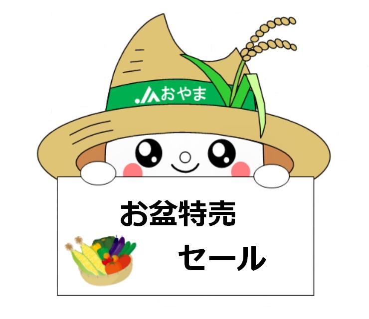 お盆特売セール開催!!