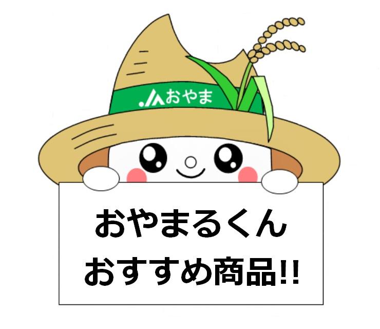 おやまるくんおすすめ商品!!