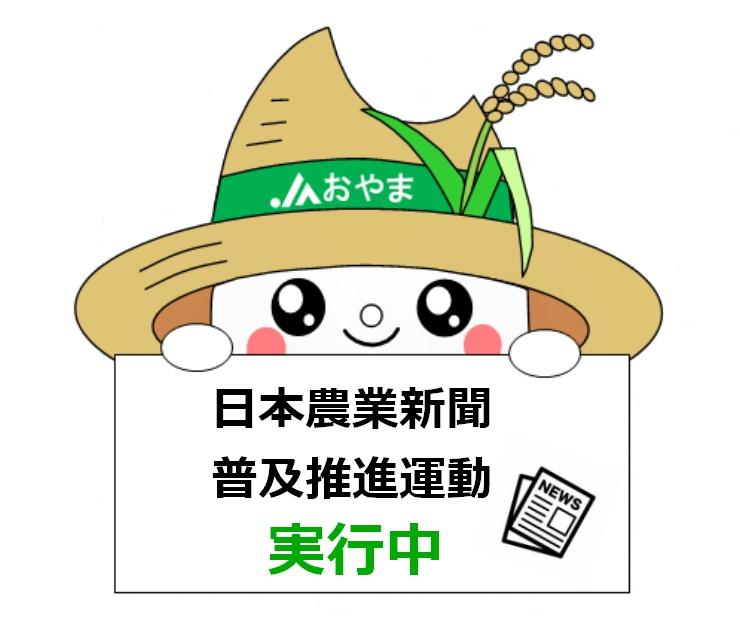 日本農業新聞普及推進運動実行中