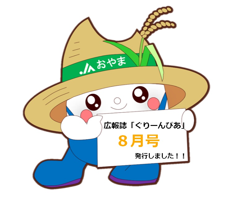 広報誌「ぐりーんぴあ」8月号を発行しました!!