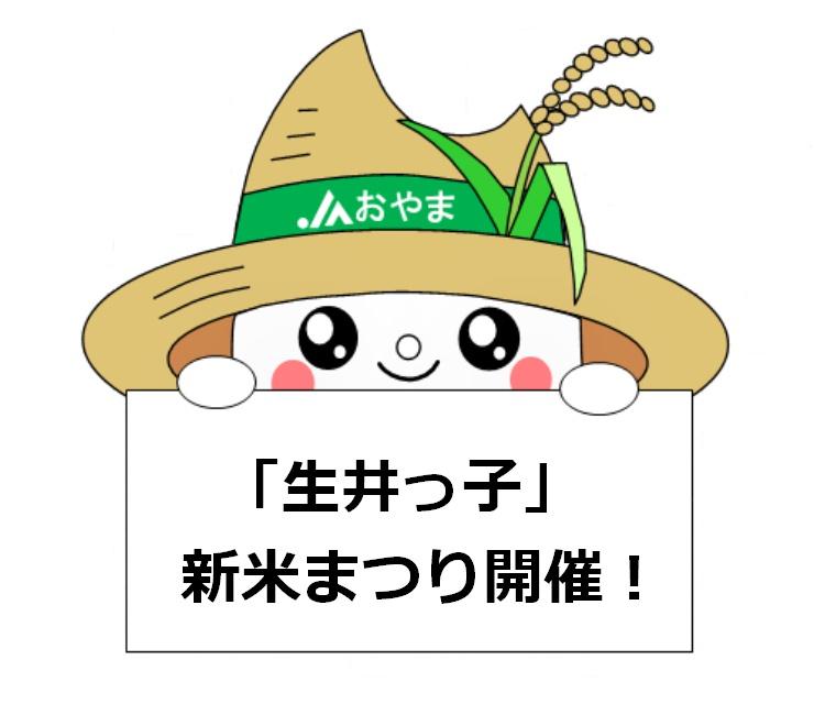 来週☆「生井っ子」新米まつり開催!