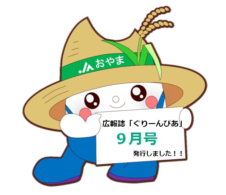 広報誌「ぐりーんぴあ」9月号を発行しました!!