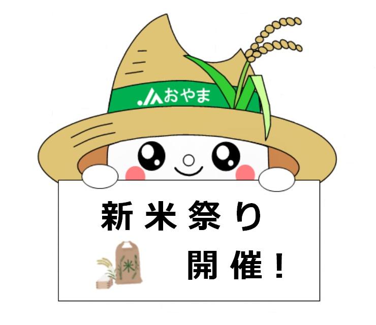 新米祭り開催!!