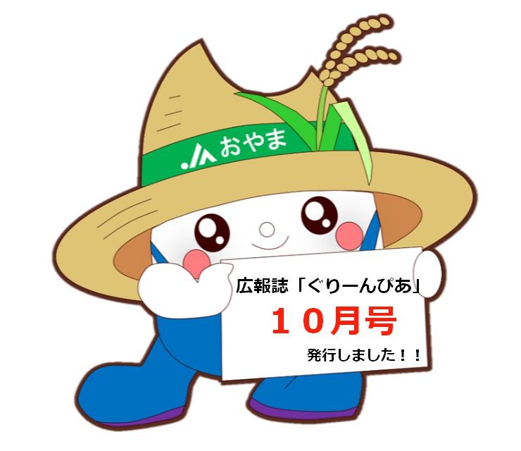 広報誌「ぐりーんぴあ」10月号を発行しました!!